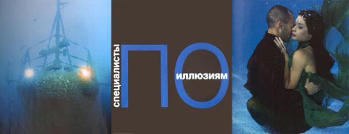 marina komissarova-specialisty-po-illyuziyam
