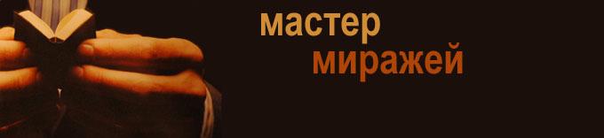 master-mirazhej-4.jpg