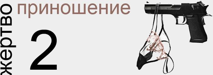 zhertvoprinoshenie-2.jpg